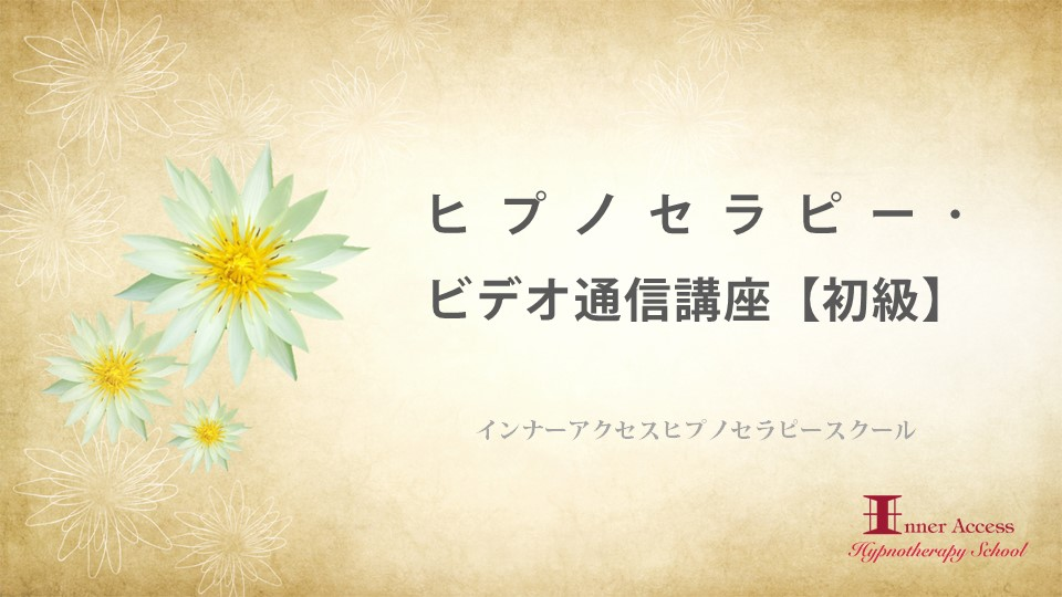 ヒプノセラピー・ビデオ通信講座(初級)
